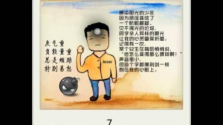 戒色漫画视频第二十七期:训心记!