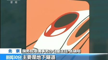 广深港高铁香港段9月23日开通 香港至深圳 14分钟通达 180920