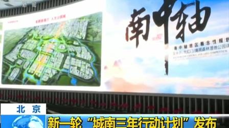 """北京:新一轮""""城南三年行动计划""""发布 180920"""