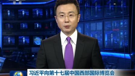习近平向第十七届中国西部国际博览会致贺信 180920