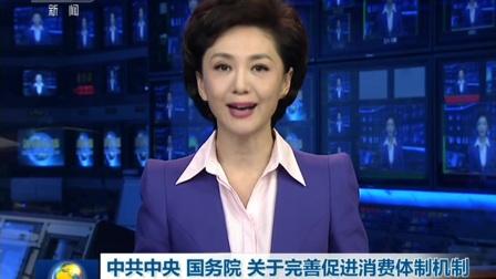 中共中央 国务院 关于完善促进消费体制机制进一步激发居民消费潜力的若干意见 180920