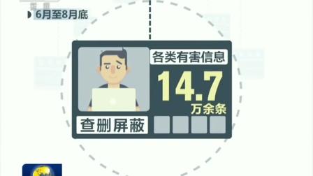 外交部举办山东全球推介活动 全国清理网络文学有害信息14.7万条 180920