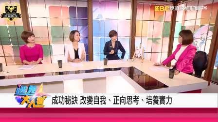 台湾东森财经新闻台遇见大人物专访 越南Fanny 佳期老师 美极客 Fanny老师 越南第一