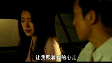 人间中毒删减部分片段美女向男神真情告白:看哭了!