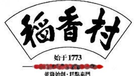 """南北之争,稻香村胜诉获赔3000万!""""稻香村""""三字别随意使用"""