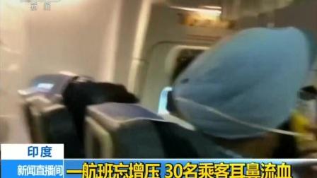 印度:一航班忘增压 30名乘客耳鼻流血 180921