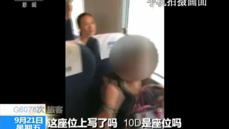 """高铁又现""""霸座女"""" 视频网络热传 180921"""