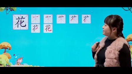 小学语文一年级下册(人教版):春夏秋冬2教学视频 附课后练习题
