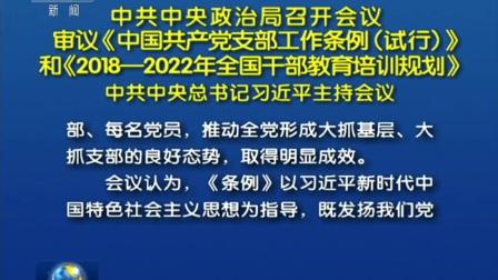召开会议审议《中国支部工作条例(试行)》和《2018-2022年全国干部教育培训规划》 180921