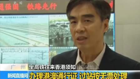 坐高铁往来香港须知 办理港澳通通行证 过站按无票处理 180923
