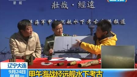 辽宁大连:甲午海战经远舰水下考古 180924