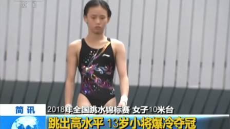 2018年全国跳水锦标赛·女子10米台 跳出高水平 13岁小将爆冷夺冠 180924