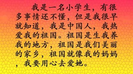庆祝建国69周年手抄报...图案及内容【参考】