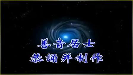 金刚经(全文)读诵_320x240_2.00M_h.264