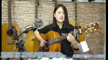 吴紫薇《鸽子》朱丽叶指弹吉他弹唱