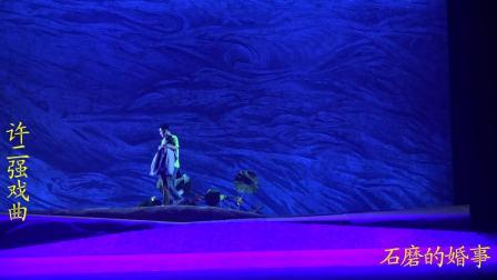 河南地方戏 许二强戏曲 四平调《石磨的婚事》范县四平调剧团2018年9月21日演出