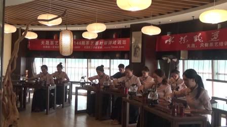 天晟茶艺培训学校第146期集体台湾十八道茶艺表演