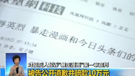 """叶挺后人起诉""""暴走漫画""""案一审宣判 被告公开道歉并赔款10万元 180928"""