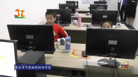 莱芜电视台 科教频道 光影宝贝 莱芜市可恩编程培训学校