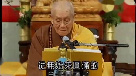 《占察善惡业报经》梦参老和尚主讲第29集