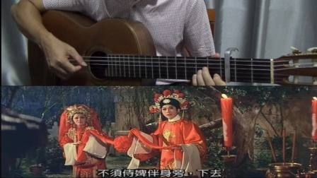 GuitarManH-------粤曲经典《帝女花之香夭》吉他独奏