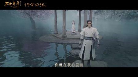 电影《古剑奇谭之流月昭明》插曲《时光如剪》MV