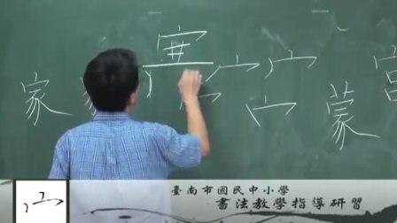 台南书法教学