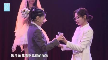 每个女生都有一个《梦中的婚礼》 比浪漫更浪漫 SNH48 TOP16公演 181002