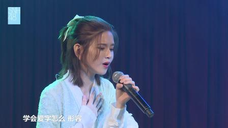 《胭脂绯红》只不过是一种掩饰 SNH48 TOP16公演 181002