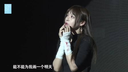 张语格想学懂《人间规则》 为自己画一个明天 SNH48 TOP16公演 181002