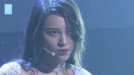 漫漫《寒夜》钱蓓婷需要你的陪伴 SNH48 TOP16公演 181002