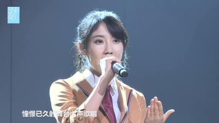 梦想就如绽放在《初日》的花朵 李艺彤表演有瑕疵因时间放弃重来 SNH48 TOP16公演 181002