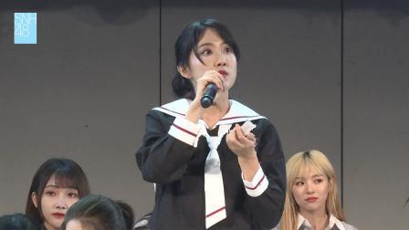 李艺彤被CUE现场挑战《遗失的美好》  SNH48 TOP16公演 181002