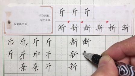 硬笔书法第76课