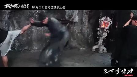 《狄仁杰之幽冥道》幕后特辑2, 打斗现场一睹为快