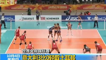 中国女排锦标赛 中国今天对阵小组最强对手意大利 181004