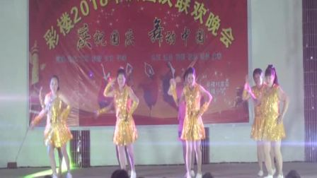 黄岭镇彩楼村委会2018庆国庆联欢晚会