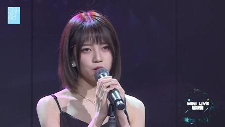 易嘉爱 《爱》 SNH48 Mini live决赛特殊公演 181005