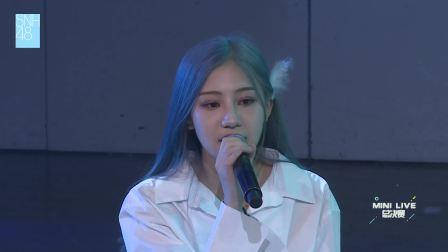 袁一琦 《叶子》 SNH48 Mini live决赛特殊公演 181005