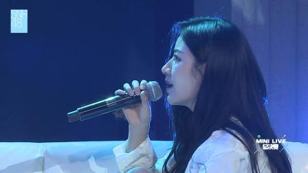 李宇琪《我怀念的》 SNH48 Mini live决赛特殊公演 181005