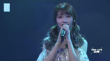 宋昕冉 《当秋天遇上秋天》 SNH48 Mini live决赛特殊公演 181005