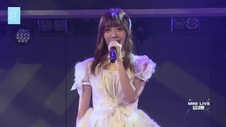 Ft成员 《隐形的翅膀》 SNH48 Mini live决赛特殊公演 181005