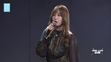 王晓佳 《带我走》 SNH48 Mini live决赛特殊公演 181005