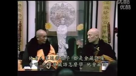 两大高僧梦参长老与忏公上人座谈当年在虚云老和尚弘一大师身边  梦参老和尚回忆_标清