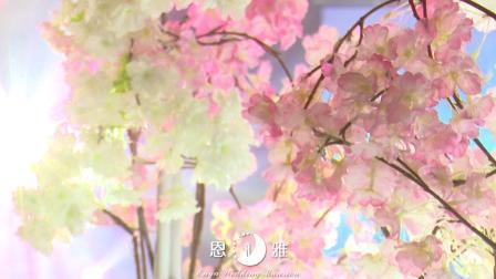 2018.10.07|林杰生&谢婉婷|团圆酒店|恩雅婚庆策划