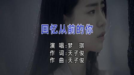 梦琪-回忆从前的你【KTV】