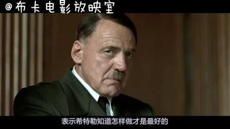 豆瓣8.7希特勒纪实电影, 展现了帝国的毁灭, 看完认识历史另一面