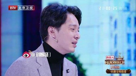 【纯享版】刘智扬 肖茵 马赫 杨树林 《星妈外传