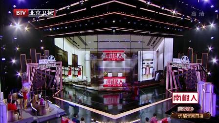 海一天 李菁 《南极人的使命》 跨界喜剧王 181