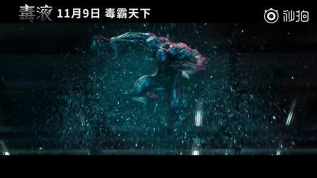 【游民星空】毒液定档预告